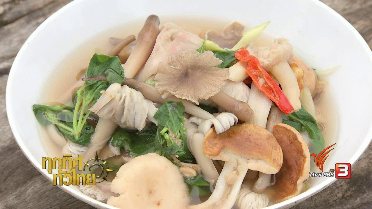ทุกทิศทั่วไทย - จุฑามาศ พาตะลุย : อาหารพื้นบ้านจากเห็ดป่า