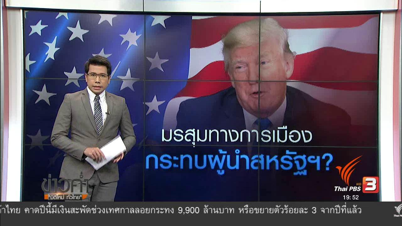 ข่าวค่ำ มิติใหม่ทั่วไทย - วิเคราะห์สถานการณ์ต่างประเทศ : มรสุมทางการเมืองผู้นำสหรัฐอเมริกา