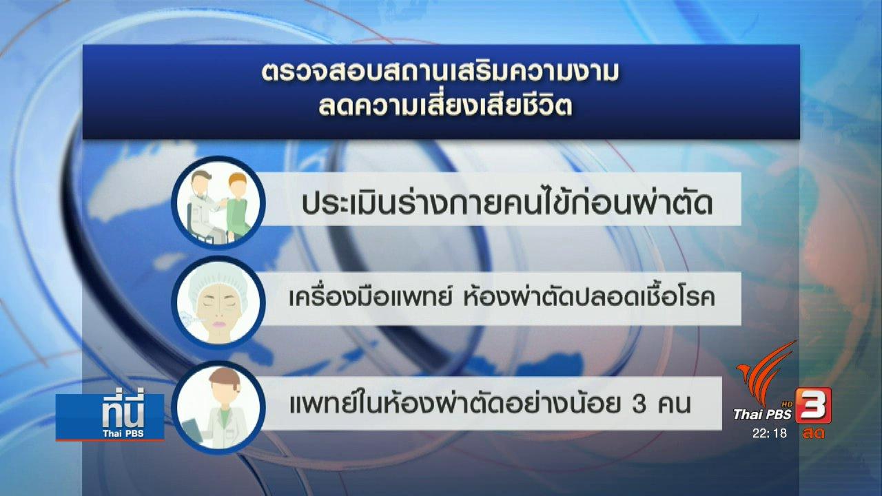 ที่นี่ Thai PBS - ตรวจสอบมาตรฐานคลินิกก่อนเลือกทำศัลยกรรม