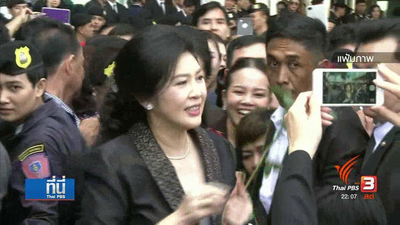 """ที่นี่ Thai PBS - เพิกถอนหนังสือเดินทาง """"ยิ่งลักษณ์"""" ทั้ง 4 เล่ม"""