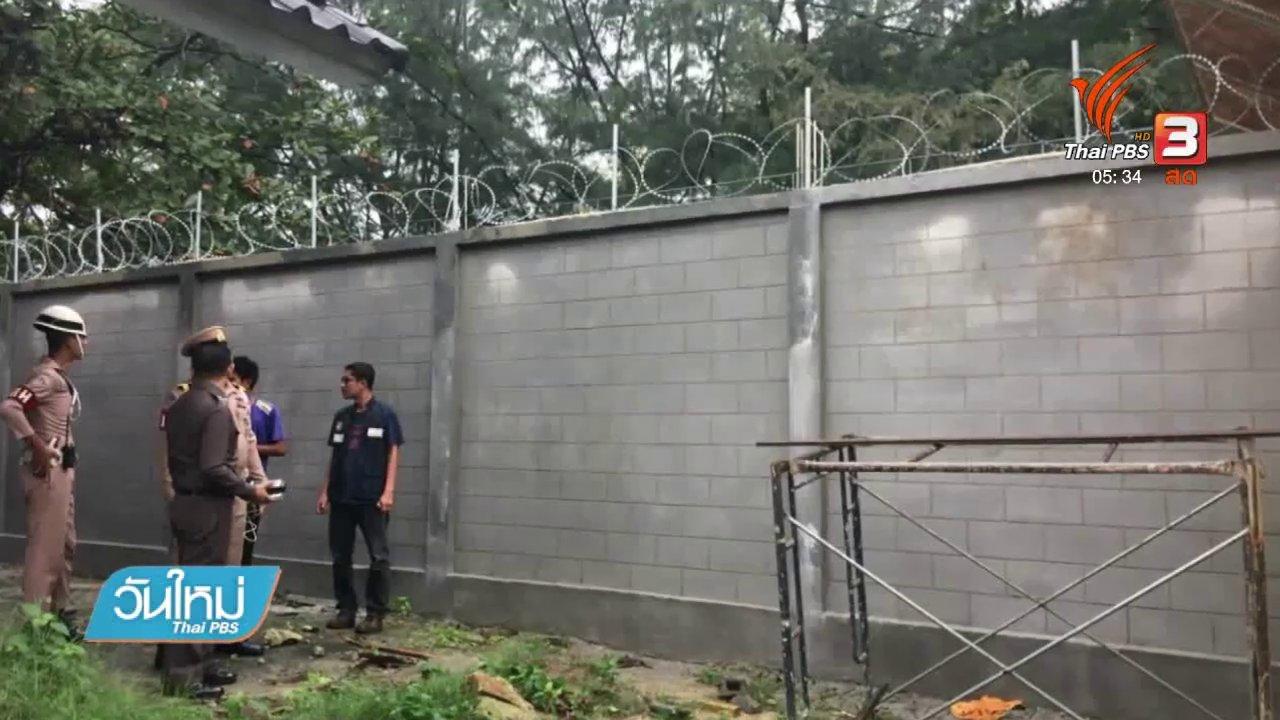 วันใหม่  ไทยพีบีเอส - เยาวชนหลบหนีจากศูนย์ฝึกฯ สงขลา 35 คน