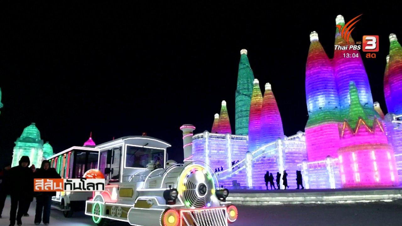 สีสันทันโลก - เทศกาลน้ำแข็งเมืองฮาร์บิน