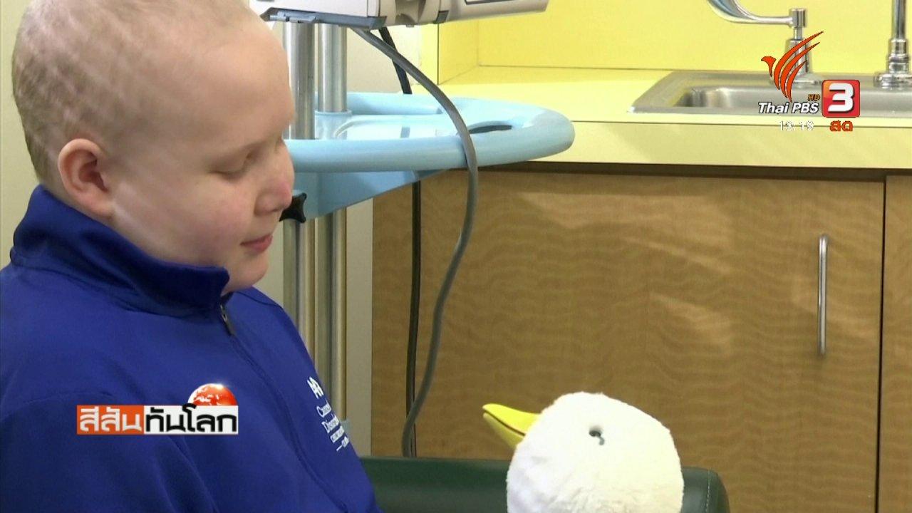สีสันทันโลก - หุ่นยนต์เป็ดช่วยเหลือเด็กป่วยมะเร็ง