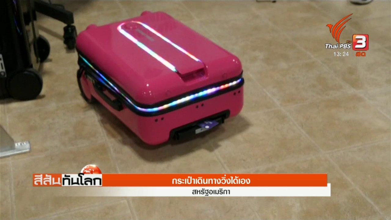 สีสันทันโลก - กระเป๋าเดินทางวิ่งได้เอง
