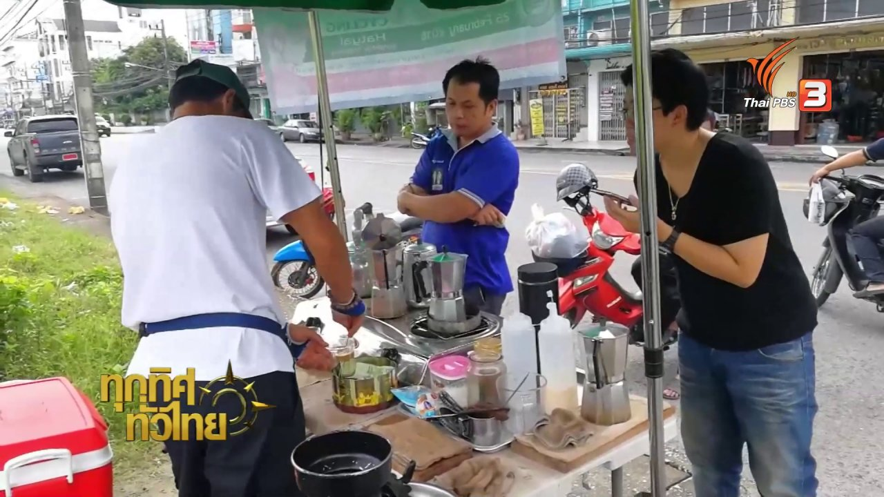 ทุกทิศทั่วไทย - กาแฟสดริมทางหาดใหญ่