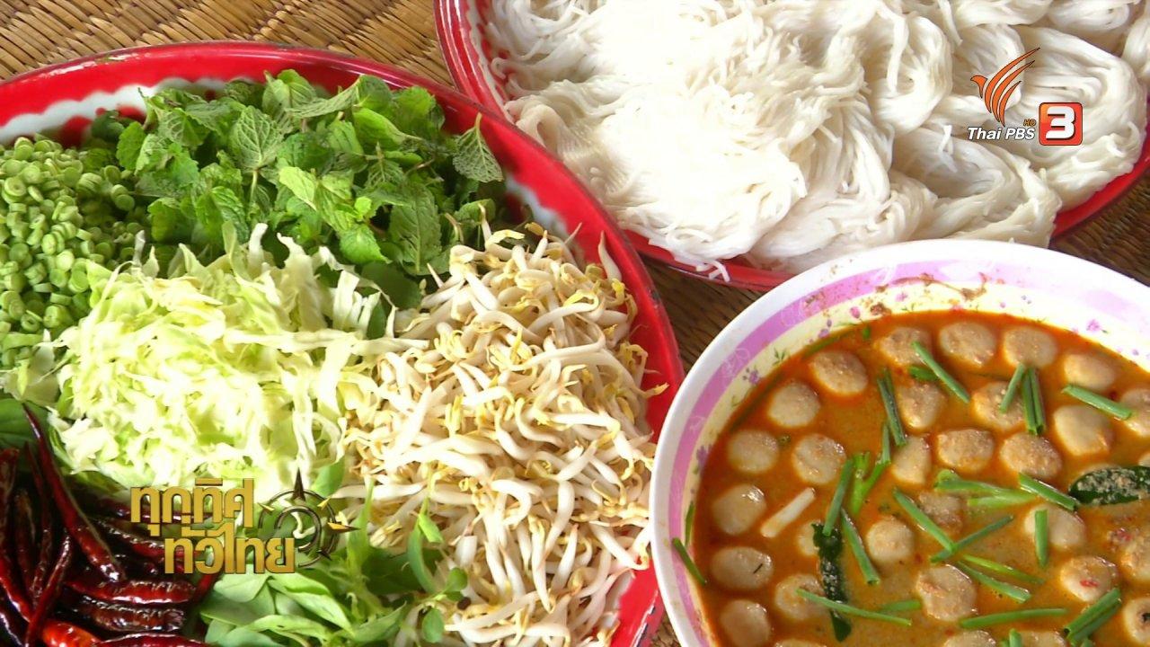 ทุกทิศทั่วไทย - น้ำยาขนมจีนจากปูนา