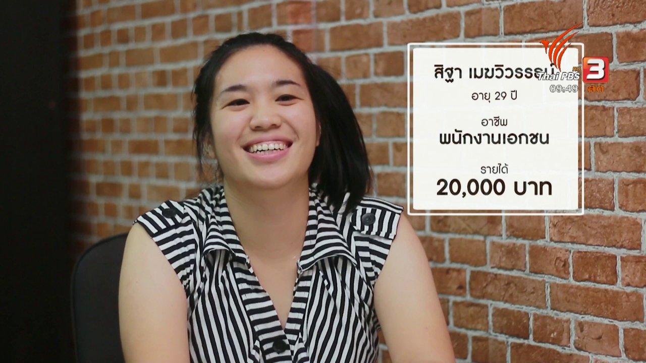 นารีกระจ่าง - เก็บเบี้ยให้ถึงล้าน : รับจ้างเขียนบทความ