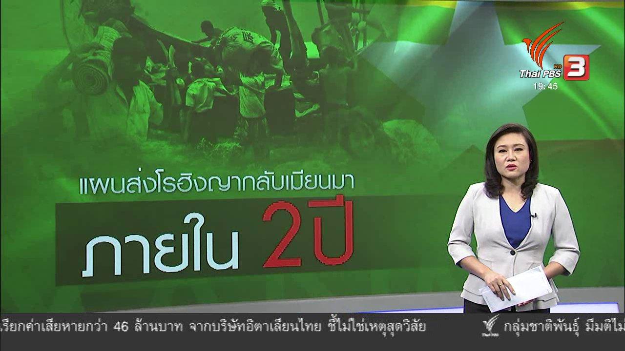 ข่าวค่ำ มิติใหม่ทั่วไทย - วิเคราะห์สถานการณ์ต่างประเทศ : ต่างชาติกังวลแผนส่งโรฮิงญากลับเมียนมา