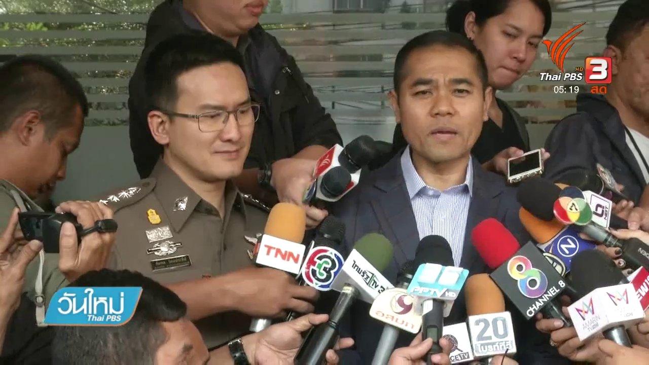 """วันใหม่  ไทยพีบีเอส - ตำรวจสอบ """"ณิชา"""" ยังไม่พ้นข้อกล่าวหาคดีฉ้อโกง"""