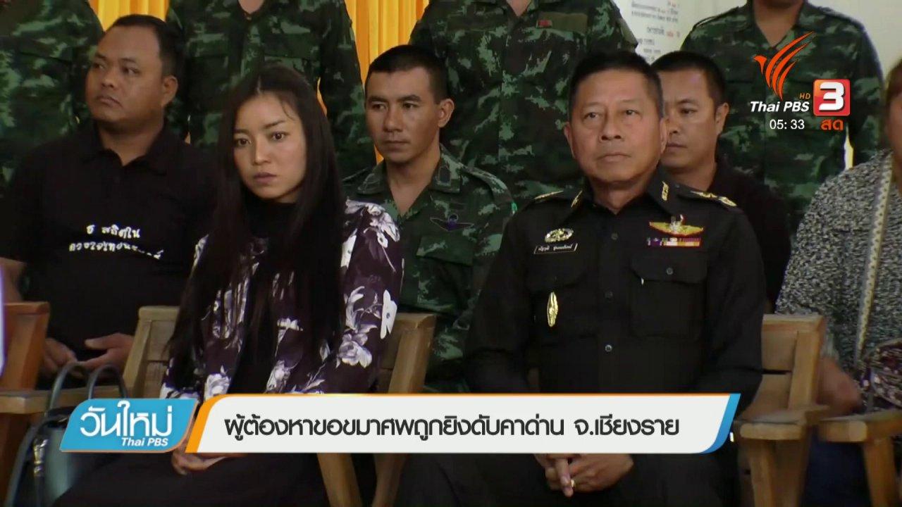วันใหม่  ไทยพีบีเอส - ผู้ต้องหาขอขมาศพถูกยิงดับคาด่าน จ.เชียงราย