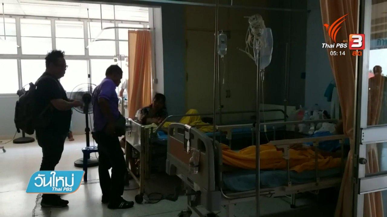 วันใหม่  ไทยพีบีเอส - ติดตามแม่และพ่อเลี้ยงหลังทำร้ายร่างกายเด็ก 6 ขวบ