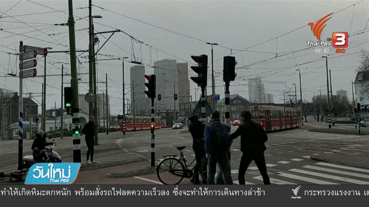 วันใหม่  ไทยพีบีเอส - พายุพัดถล่มเนเธอร์แลนด์ – เยอรมนี