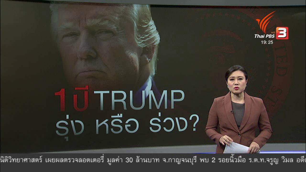 """ข่าวค่ำ มิติใหม่ทั่วไทย - วิเคราะห์สถานการณ์ต่างประเทศ :  ครบรอบ 1 ปี """"ทรัมป์"""" ในฐานะประธานาธิบดีสหรัฐฯ"""
