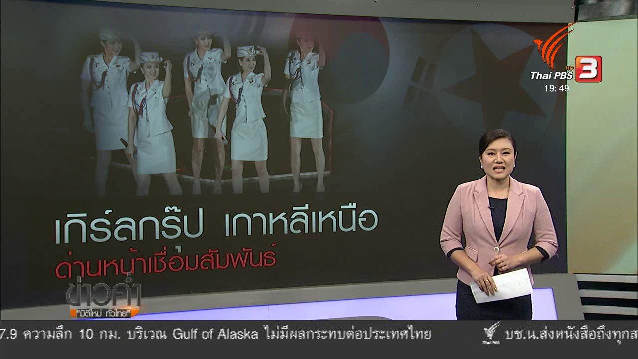 ข่าวค่ำ มิติใหม่ทั่วไทย - วิเคราะห์สถานการณ์ต่างประเทศ : เกิร์ลกรุ๊ป เกาหลีเหนือเชื่อมสัมพันธ์ระหว่างประเทศ