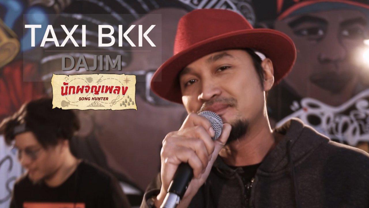 นักผจญเพลง - TAXI BKK - DAJIM