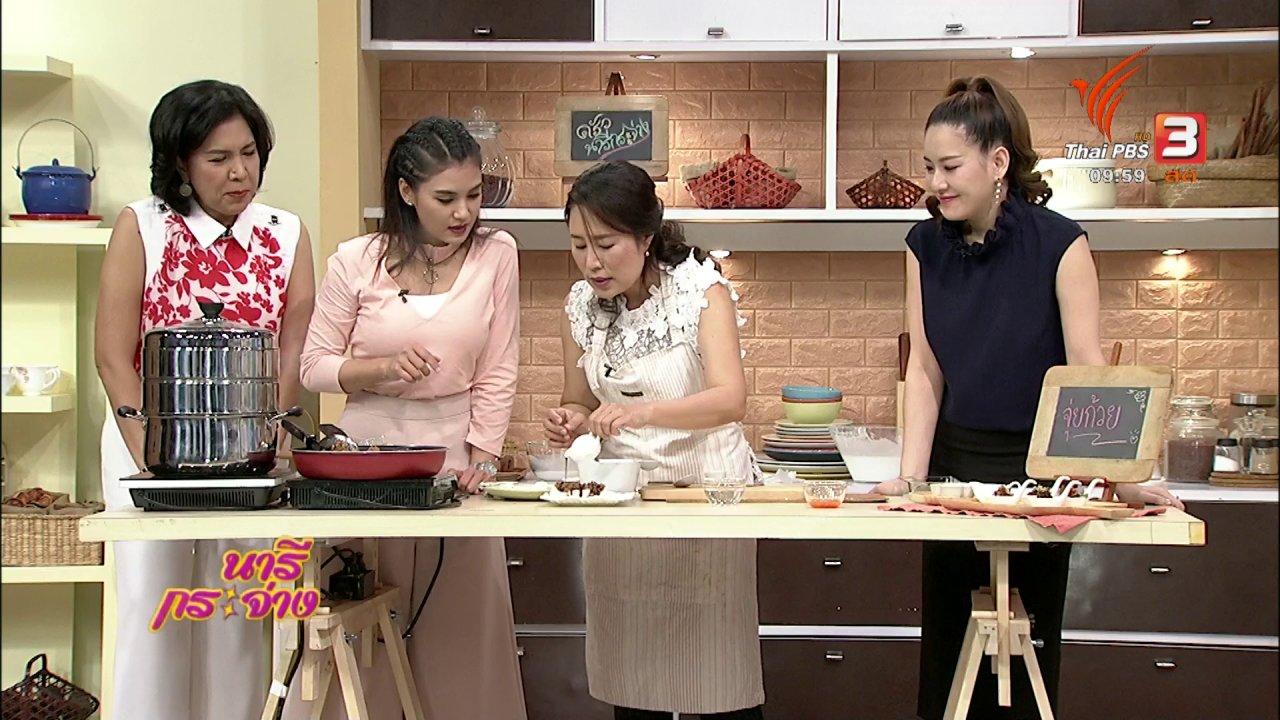 นารีกระจ่าง - ครัวนารี : เมนู ขนมถ้วยจีนโบราณ