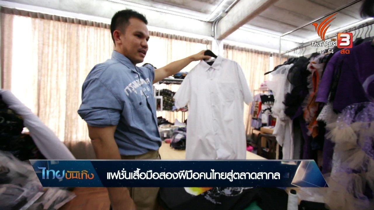ไทยบันเทิง - หัวใจในลายผ้า : แฟชั่นเสื้อมือสองฝีมือคนไทยสู่ตลาดสากล