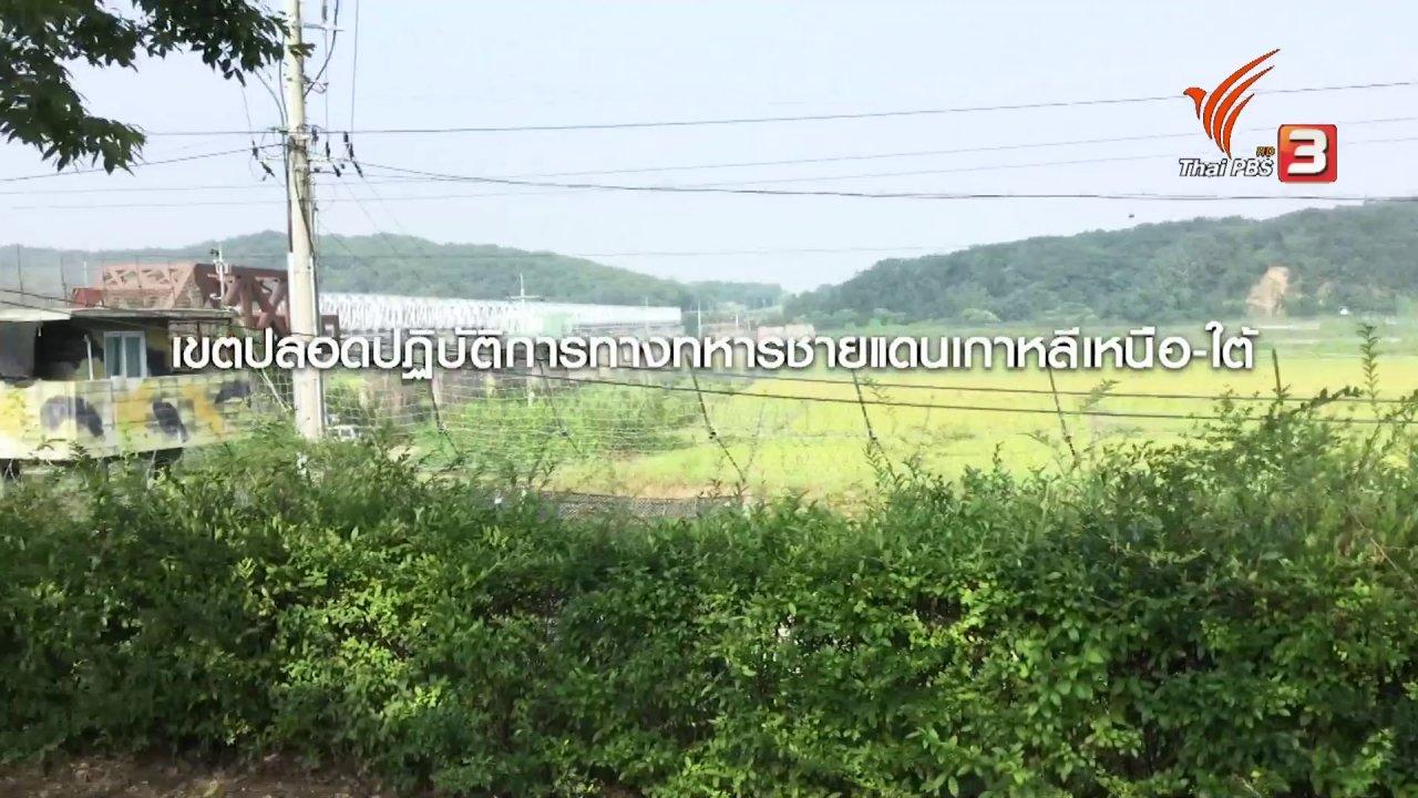 ข่าวเจาะย่อโลก - รู้จักเขตปลอดทหาร DMZ ชายแดนเกาหลี ก่อนการแข่งโอลิมปิกฤดูหนาว