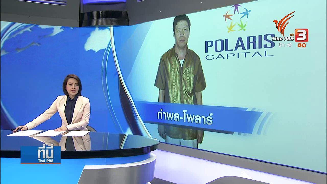 """ที่นี่ Thai PBS - ความเชื่อมโยง """"เสี่ยกำพล"""" และ """"หุ้นโพลาร์"""""""