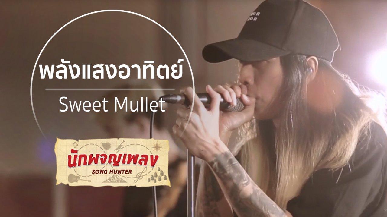นักผจญเพลง - พลังแสงอาทิตย์ - Sweet  Mullet