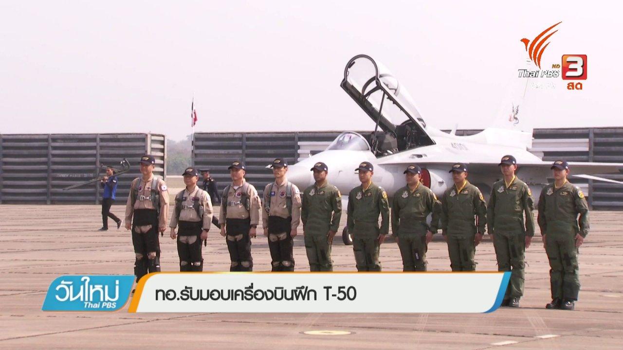 วันใหม่  ไทยพีบีเอส - ทอ.รับมอบเครื่องบินฝึก T-50