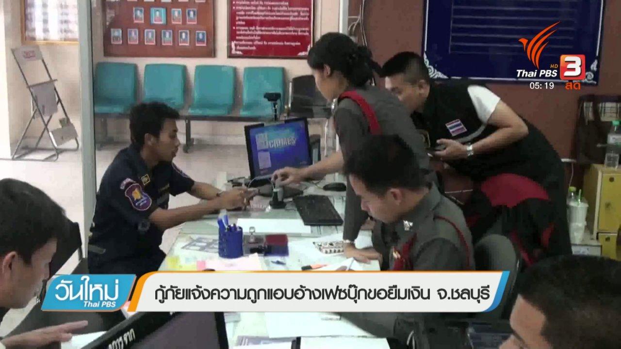 วันใหม่  ไทยพีบีเอส - กู้ภัยแจ้งความถูกแอบอ้างเฟซบุ๊กขอยืมเงิน จ.ชลบุรี