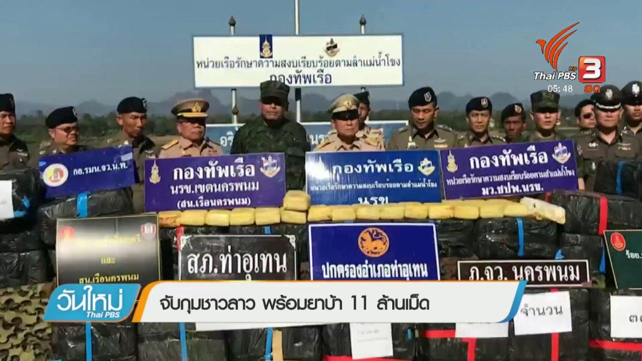 วันใหม่  ไทยพีบีเอส - จับกุมชาวลาว พร้อมยาบ้า 11 ล้านเม็ด