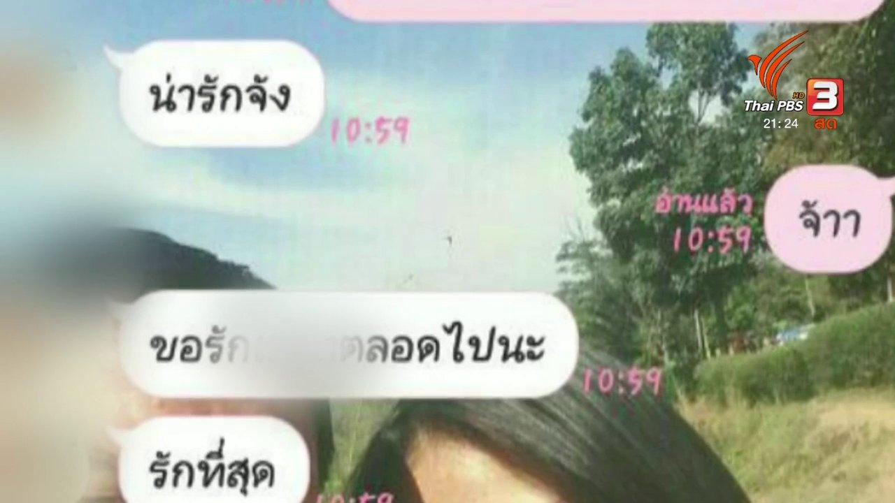 """ที่นี่ Thai PBS - ผอ.โรงเรียน มีสัมพันธ์ เด็ก ม.2 """"ความสัมพันธ์เชิงอำนาจ"""""""