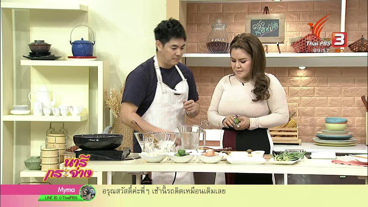นารีกระจ่าง - ครัวนารี : เมนู ผัดไทยซอส XO
