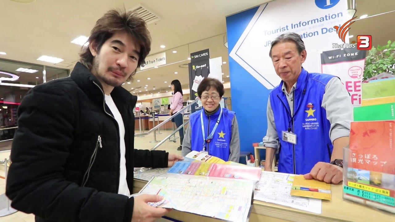 ดูให้รู้ - จิตอาสาวัยเก๋าพร้อมช่วยเหลือนักท่องเที่ยวในญี่ปุ่น