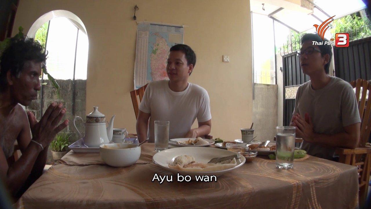 หนังพาไป - ช็อตเด็ด บอล-ยอด: มาฝึกภาษาสิงหลกัน