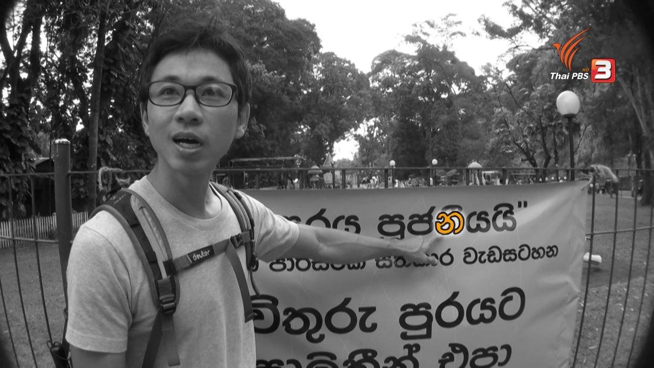 หนังพาไป - ช็อตเด็ด บอล-ยอด: ตัวอักษรภาษาสิงหลคล้ายกับไทยหรือไม่ ?