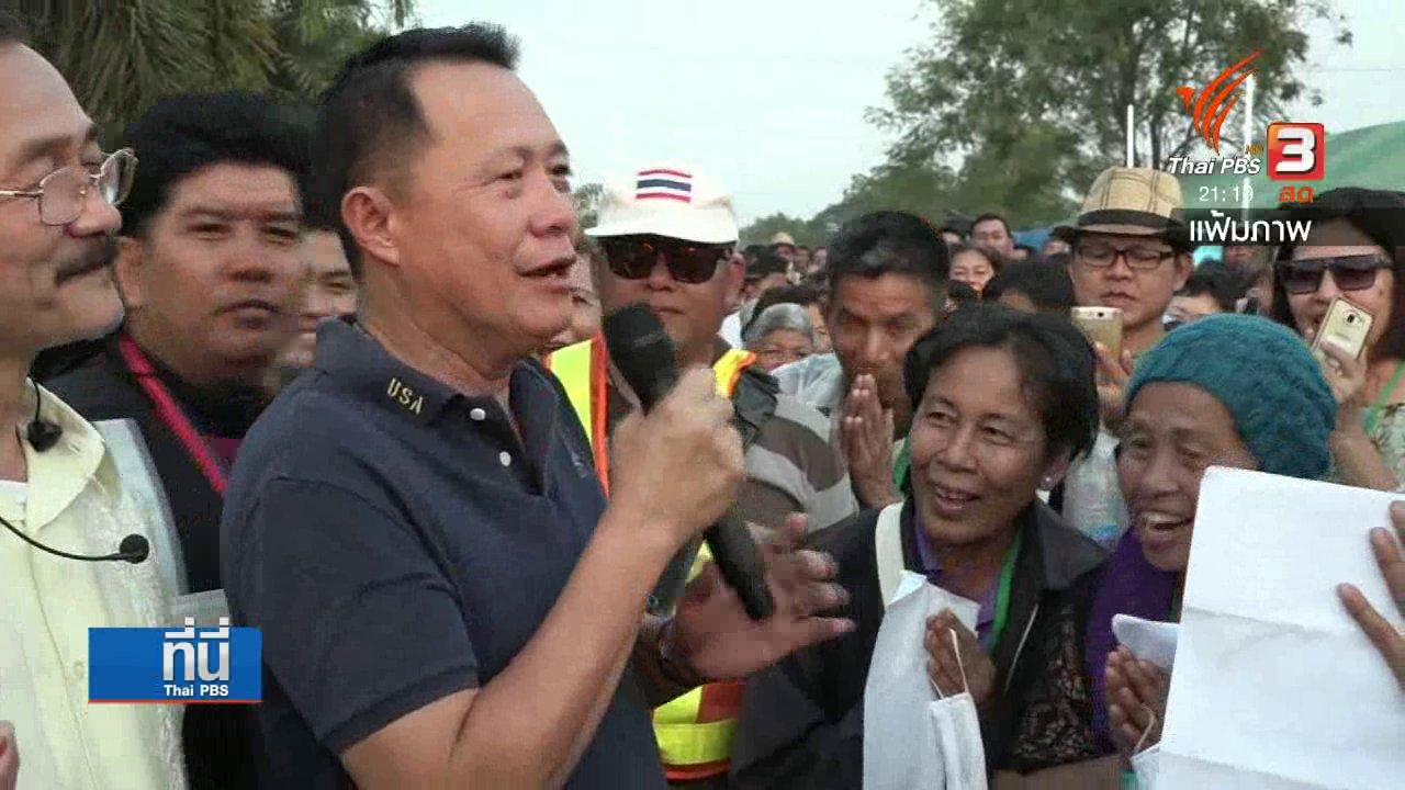 """ที่นี่ Thai PBS - ยังไม่ออกใบรับรอง """"หมอพื้นบ้าน"""" ให้ """"หมอเเสง"""""""