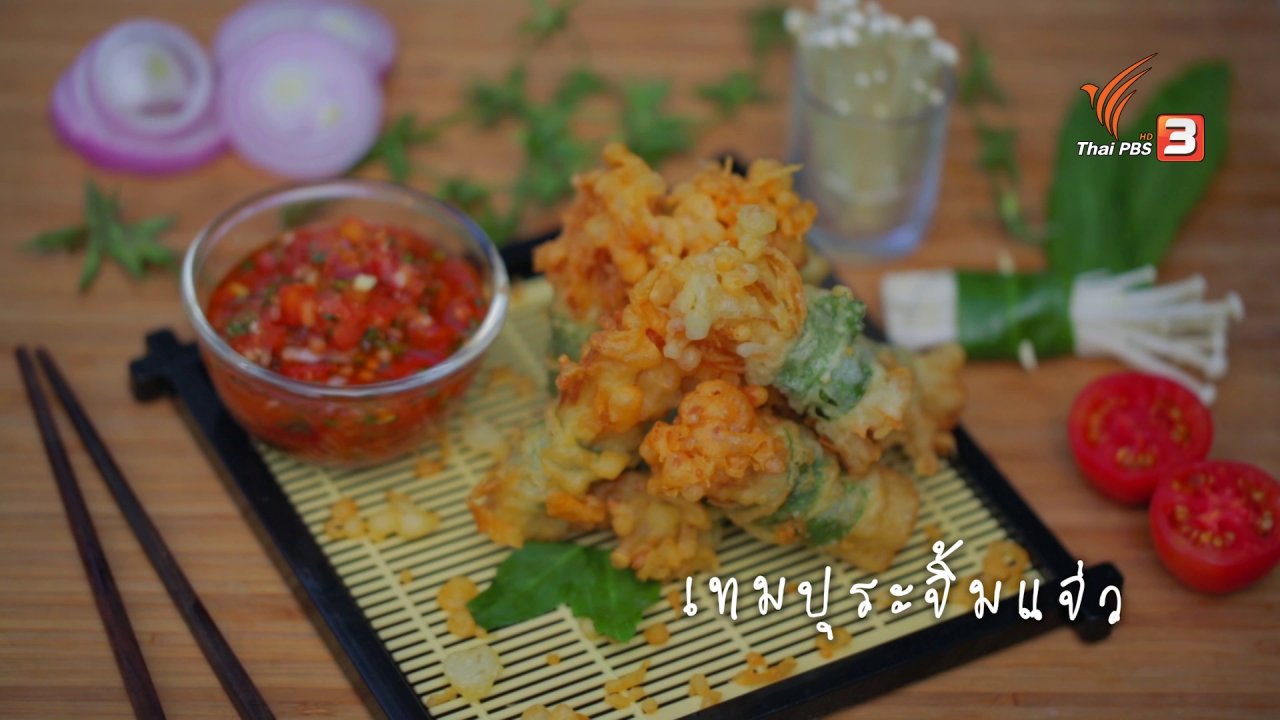 Foodwork - เมนูฟิวชัน: เทมปุระจิ้มแจ่ว