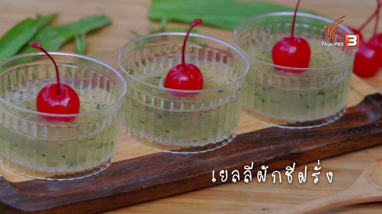 Foodwork - เมนูฟิวชัน: เจลลีผักชีฝรั่ง