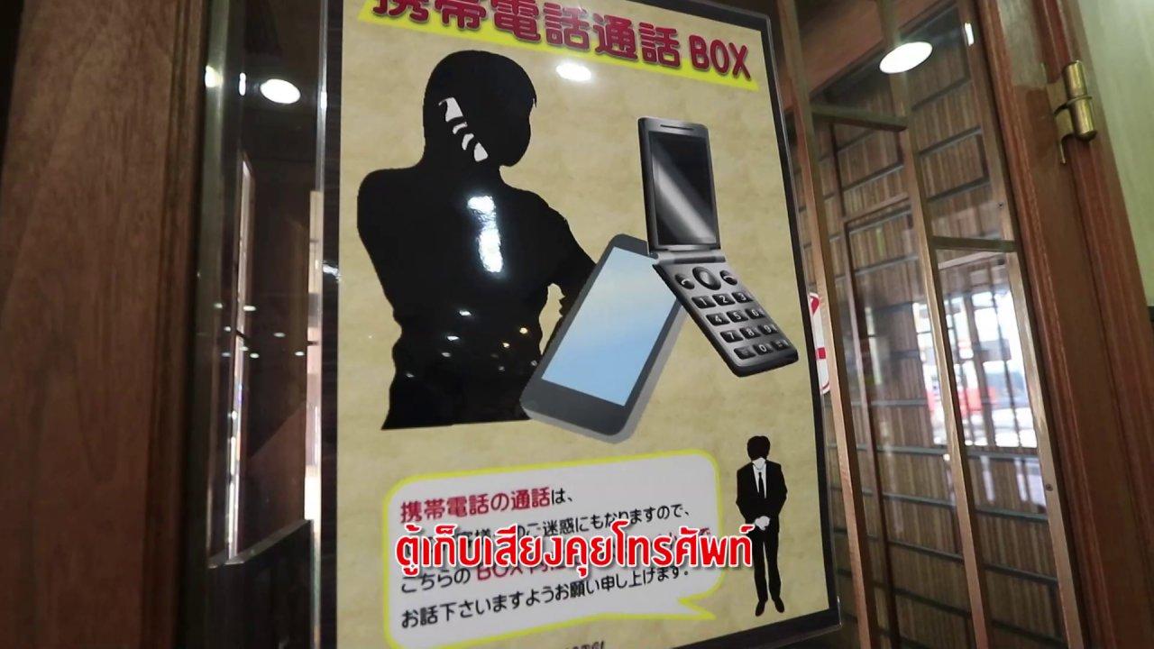 ดูให้รู้ - รู้ให้ลึกเรื่องญี่ปุ่น: ตู้เก็บเสียงคุยโทรศัพท์ คุยดังแค่ไหนก็ไม่รบกวนคนอื่น