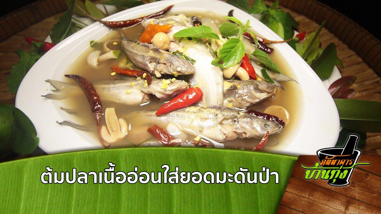 ภัตตาคารบ้านทุ่ง - สูตรอาหารพื้นบ้าน: ต้มปลาเนื้ออ่อนใส่ยอดมะดันป่า