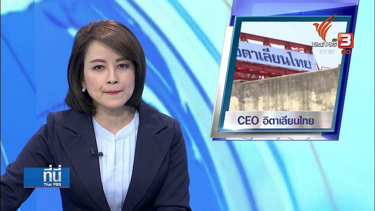 """ที่นี่ Thai PBS - เปิดประวัติ """"เปรมชัย กรรณสูต"""""""