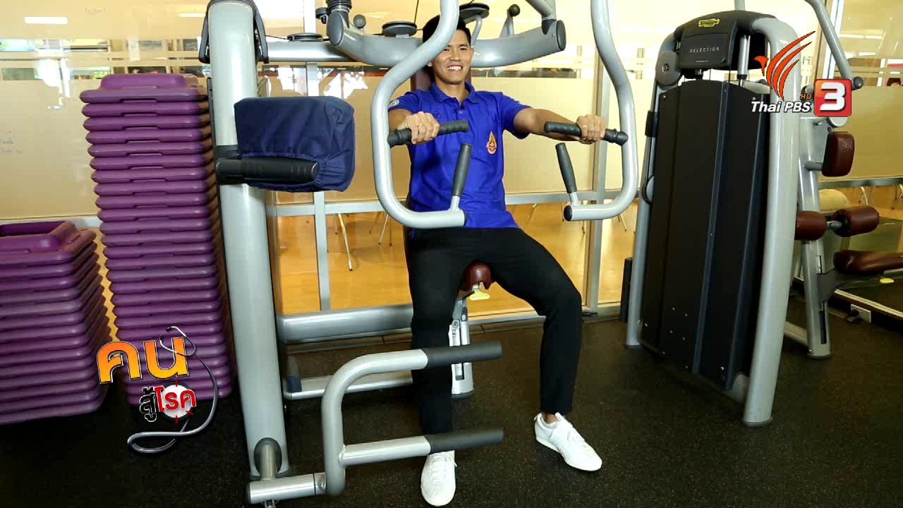 คนสู้โรค - ออกกำลังเป็นยา : ออกกำลังกายสำหรับผู้มีคอเลสเตอรอลสูง