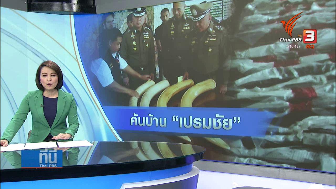 """ที่นี่ Thai PBS - ค้นบ้าน """"เปรมชัย"""""""
