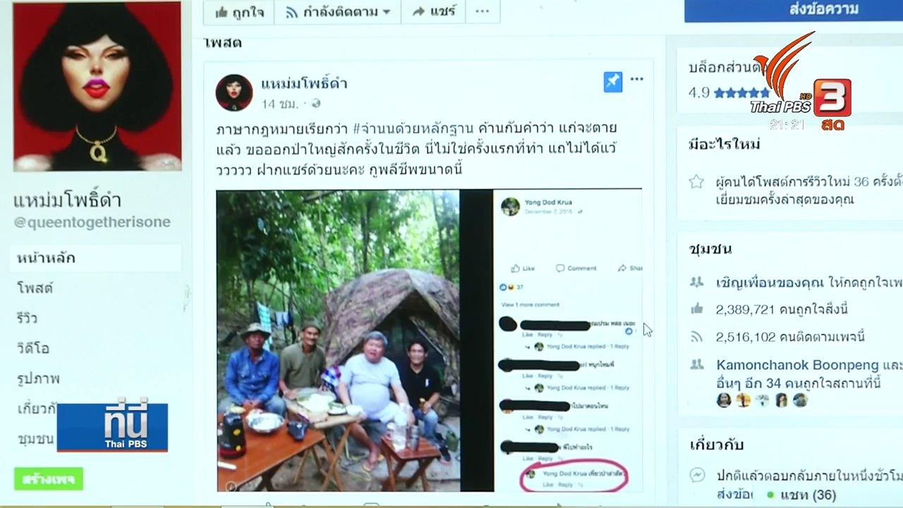 ที่นี่ Thai PBS - พลังโซเชียลมีเดีย จับตาคดีล่าสัตว์ป่าทุ่งใหญ่นเรศวร