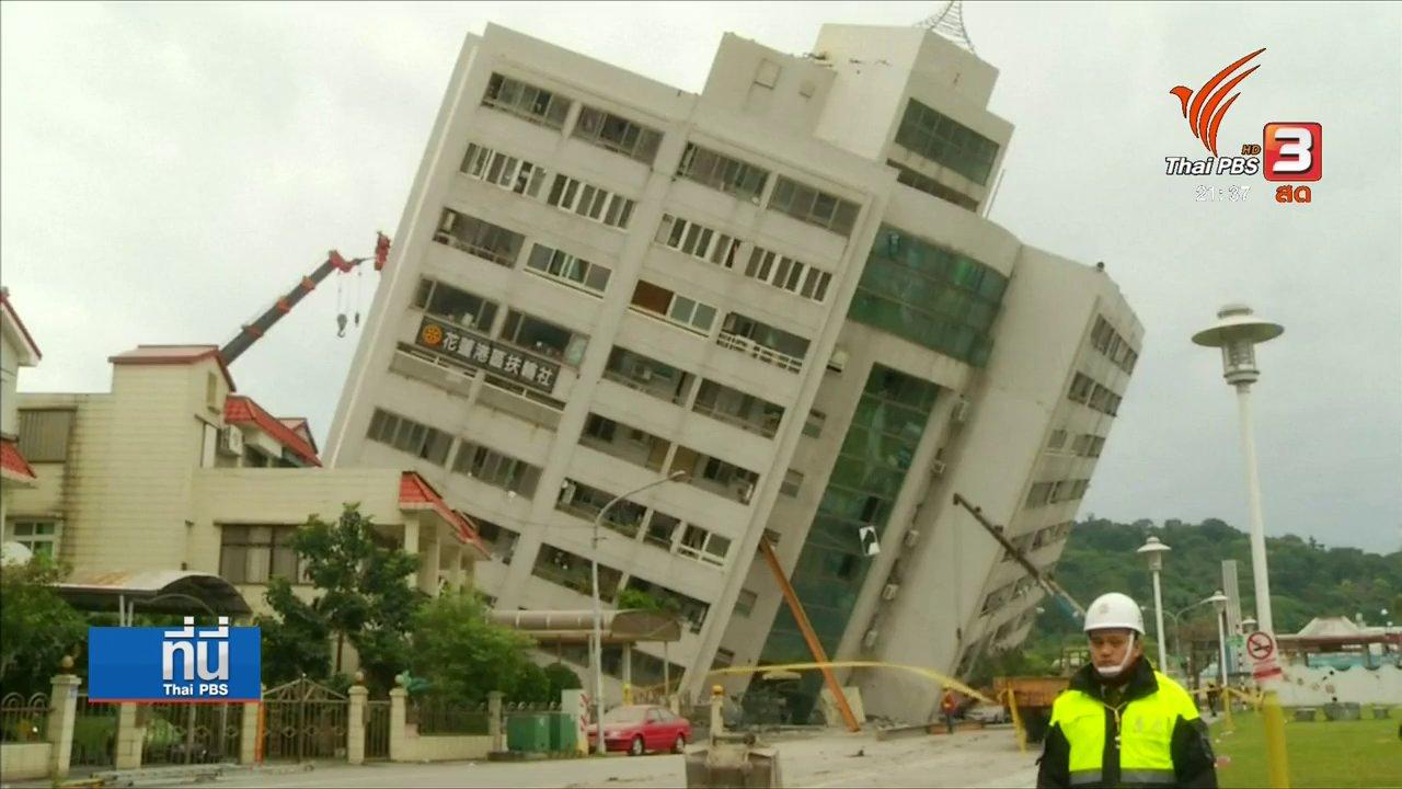 ที่นี่ Thai PBS - แผ่นดินไหวที่ไต้หวัน แมกนิจูด 6.4