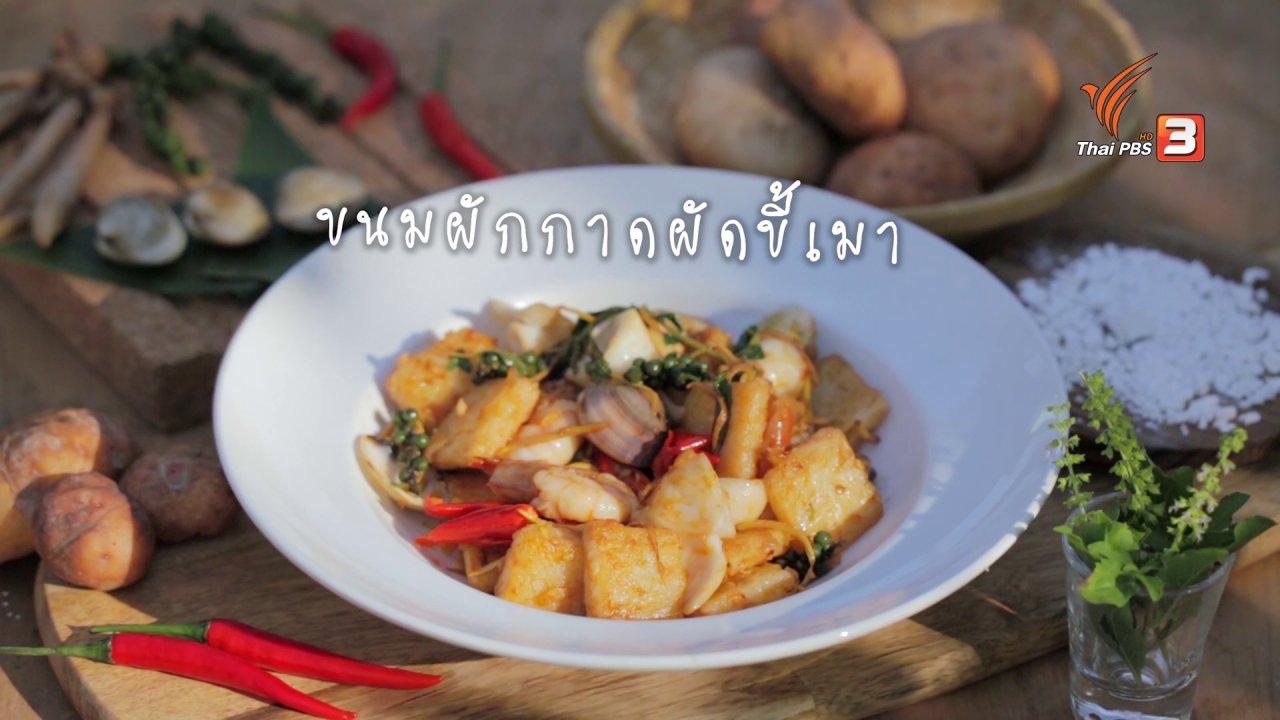 Foodwork - เมนูฟิวชัน: ขนมผักกาดผัดขี้เมา
