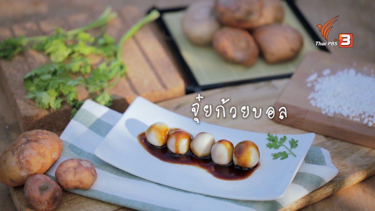 Foodwork - เมนูฟิวชัน: จุ๋ยก้วยบอล