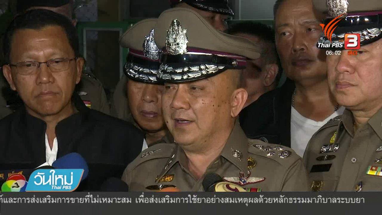 วันใหม่  ไทยพีบีเอส - ตำรวจปัดจัดฉากจับเครือข่ายโกตี๋