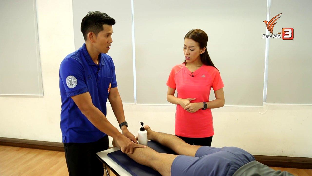 คนสู้โรค - ออกกำลังเป็นยา : นวดผ่อนคลายกล้ามเนื้อหลังออกกำลังกาย