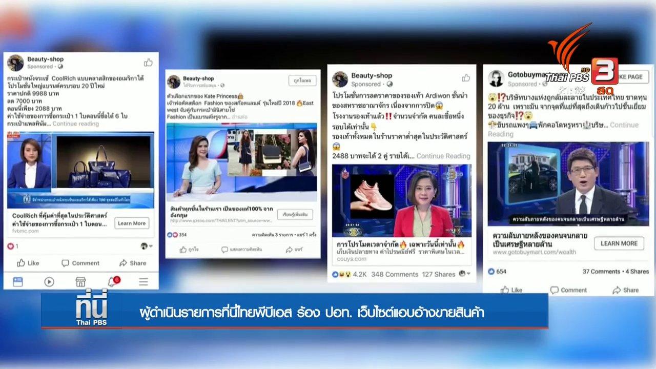 ที่นี่ Thai PBS - ร้อง ปอท. เว็บไซต์แอบอ้างขายสินค้า