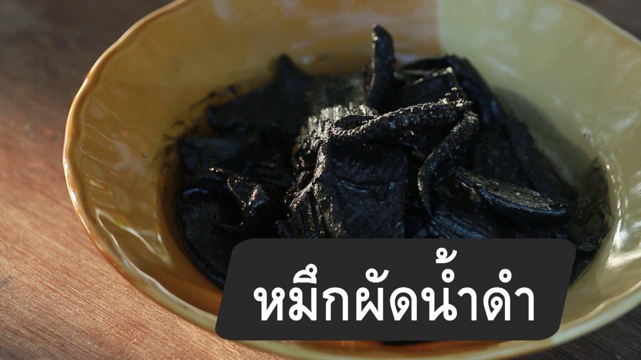 กินอยู่คือ - สูตรลับออนไลน์ : หมึกผัดน้ำดำ