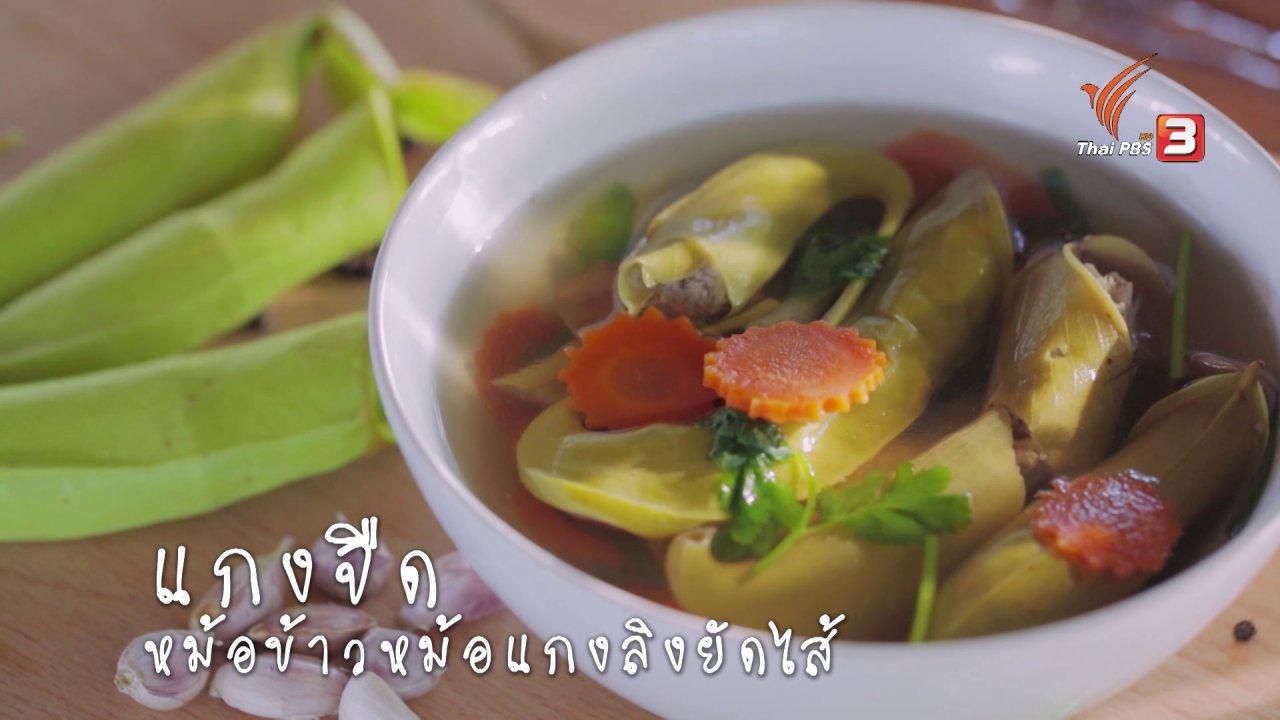 Foodwork - เมนูฟิวชัน: แกงจืดหม้อข้าวหม้อแกงลิงยัดไส้