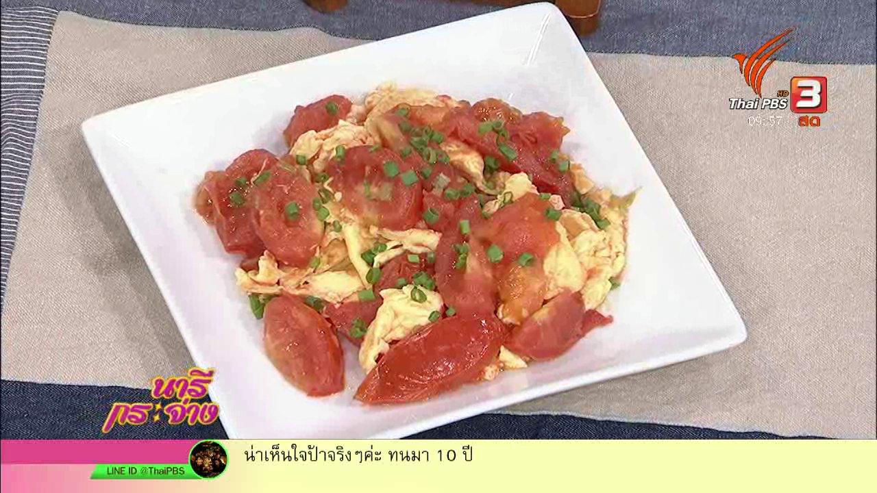 นารีกระจ่าง - ครัวนารี : เมนู ไข่ผัดมะเขือเทศสด